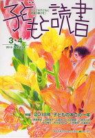 子どもと読書(No.434(2019年3・4)