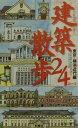 建築散歩24コース(東京・横浜近代編)