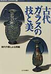 古代ガラスの技と美 現代作家による挑戦 (Musaea Japonica) [ 古代オリエント博物館 ]