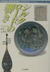 シルクロードの響き ペルシア・敦煌・正倉院 (Musaea Japonica) [ 古代オリエント博物館 ]
