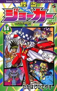 怪盗ジョーカー(第14巻)