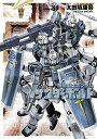 機動戦士ガンダム サンダーボルト 10 (ビッグ コミックス...