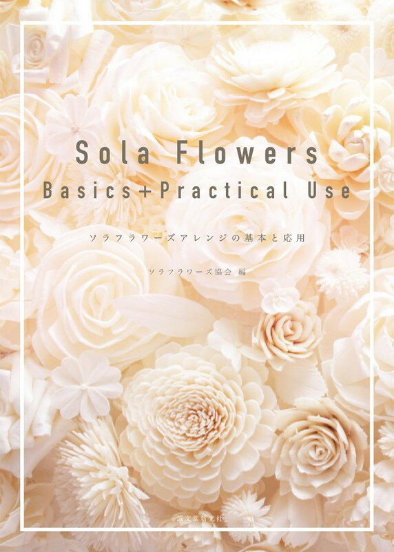 Sola Flowers Basics+Practical Use画像
