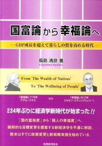 【送料無料】国富論から幸福論へ