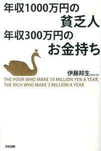 【送料無料】年収1000万円の貧乏人年収300万円のお金持ち [ 伊藤邦生 ]