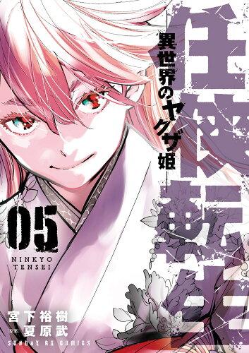 任侠転生ー異世界のヤクザ姫ー(5)