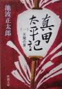 真田太平記(第1巻)改版 [ 池波正太郎 ]