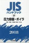 JISハンドブック2018(17) 圧力容器・ボイラ [用語/構造/附属品・部品・その他] [ 日本規格協会 ]