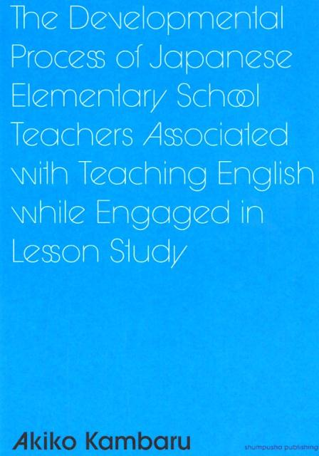 The Developmental Process of Japanese Elementary School Teachers Associated with Teaching English while Engaged in Lesson Study画像