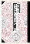【POD】社会福祉の先駆者 安達憲忠 [ 内藤二郎 ]