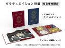 いきものがかりの みなさん、こんにつあー!! THE LIVE 2021!!!(完全生産限定盤 2BD+2DVD+2CD))【Blu-ray】 [ いきものがかり ]