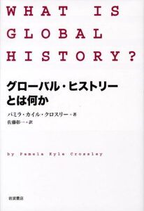 【送料無料】グローバル・ヒストリーとは何か [ パミラ・カイル・クロスリー ]