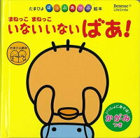 【バーゲン本】たまひよぽっぷあっぷ絵本 まねっこまねっこいないいないばあ !