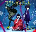 フラレガイガール (初回限定盤B CD+DVD) [ さユり ]