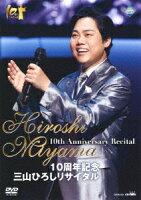 10周年記念 三山ひろしリサイタル