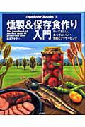 【送料無料】燻製&保存食作り入門