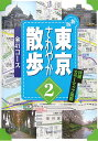 【送料無料】東京さわやか散歩(2)新版