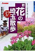 【送料無料】新・花の埼玉散歩37コース