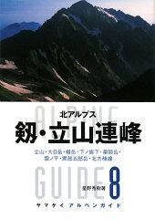 【送料無料】剱・立山連峰