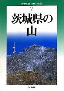 【送料無料】茨城県の山改訂版