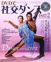 DVDで社交ダンス(part 2(ステップアップ編)