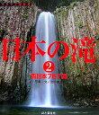【送料無料】日本の滝(2) [ 北中康文 ]