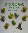 アマガエルのヒミツ