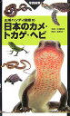 日本のカメ・トカゲ・ヘビ (山渓ハンディ図鑑) [ 松橋利光 ]