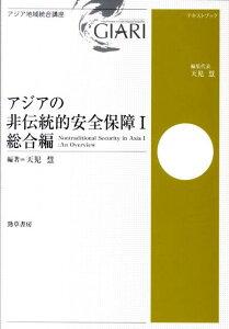 【送料無料】アジアの非伝統的安全保障(1(総合編)) [ 天児慧 ]