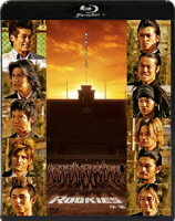 ROOKIES -卒業ー【Blu-ray】