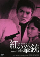 GREAT 20 NIKKATSU 100TH ANNIVERSARY 16::紅の拳銃 HDリマスター版