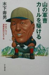 【送料無料】山の軍曹カールを駆ける