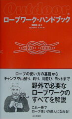 【送料無料】ロープワーク・ハンドブック