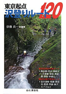 【送料無料】東京起点沢登りルート120