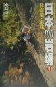 日本100岩場(1(北海道・東北))