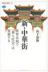 新・中華街 世界各地で〈華人社会〉は変貌する (講談社選書メチエ) [ 山下 清海 ]