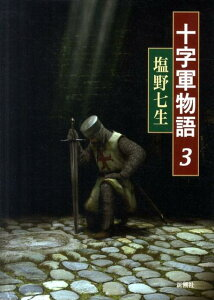 十字軍物語(3)