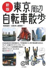 【送料無料】東京周辺自転車散歩新版