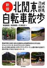 【送料無料】北関東自転車散歩新版