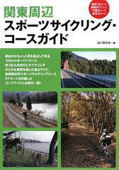 【送料無料】関東周辺スポーツサイクリング・コースガイド