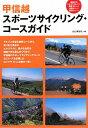 【送料無料】甲信越スポーツサイクリング・コースガイド [ 山と渓谷社 ]