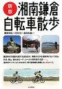 【送料無料】湘南鎌倉自転車散歩新版