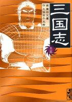 三国志(其ノ3)