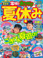 京阪神・名古屋発家族でおでかけ 夏休み号最新版