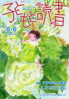 子どもと読書(No.435(2019年5・6)