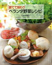 【送料無料】【バーゲン本】育てて味わうベランダ野菜レシピ