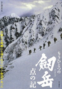 もうひとつの劔岳点の記