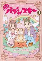 バブバブスナック バブンスキー 〜ぼんこママがのぞく赤ちゃんの世界〜(2)