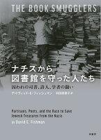 ナチスから図書館を守った人たち