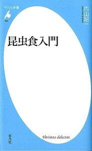 【送料無料】昆虫食入門 [ 内山昭一 ]